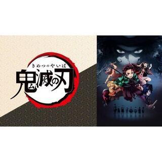 新品未開封 鬼滅の刃 DVD4枚組 全話