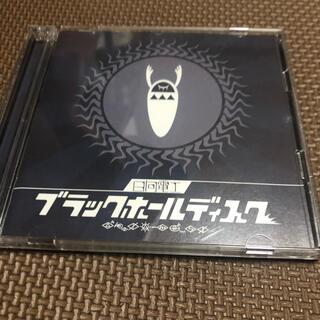 日向電工 ブラックホールディスク アルバム(ボーカロイド)