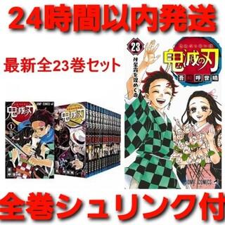 集英社 - 鬼滅の刃 1~23巻 全巻セット 新品
