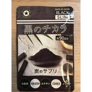 【黒のチカラ】活性炭 ダイエット サプリ 90粒 3ヵ月分(ダイエット食品)