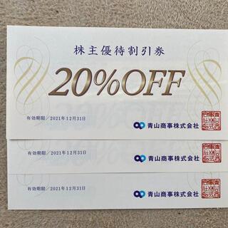 アオヤマ(青山)の青山商事 株主優待券 (ショッピング)