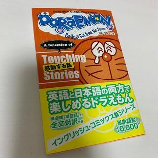 ショウガクカン(小学館)のドラえもん DORAEMON セクション1 感動する話 漫画(絵本/児童書)