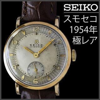セイコー(SEIKO)の(527) セイコー スモセコ 1954年 日差8秒 模様文字盤 アンティーク(腕時計(アナログ))