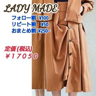 レディメイド(LADY MADE)の【 LADYMADE】タスラントレンチ(キャメル)(ロングワンピース/マキシワンピース)
