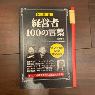 タカラジマシャ(宝島社)の「胸に熱く響く経営者100の言葉」 山口智司(ビジネス/経済)