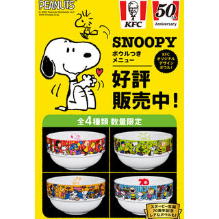 SNOOPY - 【新品未使用】ケンタッキー スヌーピーボウル4コセット