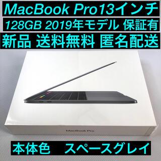 マック(Mac (Apple))の★新品保証有★ Apple MacBook Pro 13インチ 128GB (ノートPC)