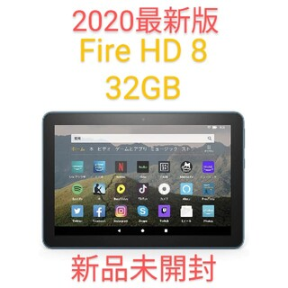 ANDROID - Amazon Fire HD 8 32GB (第10世代)