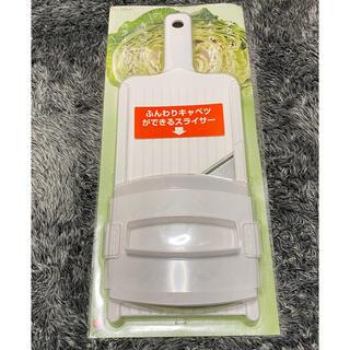 カイジルシ(貝印)のスライサー キャベツの千切り  日本製 貝印(調理道具/製菓道具)