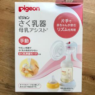 ピジョン(Pigeon)のPigeon 搾乳器 手動(その他)