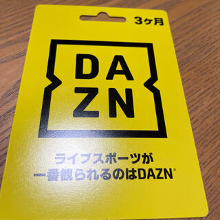DAZN 3ヶ月 未使用(その他)