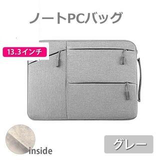 【大人気】ノート パソコン ケース PC インナー グレー 13.3 インチ(ノートPC)