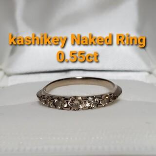 【kashikey】カシケイ ネイキッド リング 0.55ct 11号