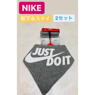 NIKE - 【新品・正規品】NIKEスタイ&靴下 ナイキよだれかけ&靴下 2セット