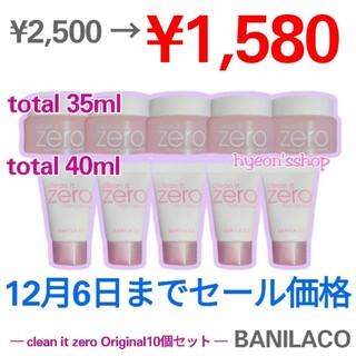 banila co. - 🖤 [6日までセール価格] バニラコ clean it zero 10個セット