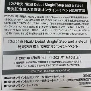 NiziU Step ニジュー ニジユー シリアルナンバー