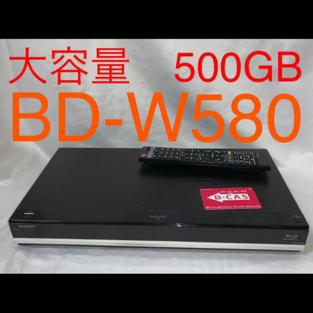 AQUOS(アクオス)のシャープ ブルーレイレコーダー BD-W580 リモコン付属 QA291 スマホ/家電/カメラのテレビ/映像機器(ブルーレイレコーダー)の商品写真