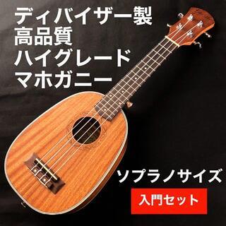 【Deviser】高品質なパイナップル・ソプラノウクレレ【入門セット】(その他)