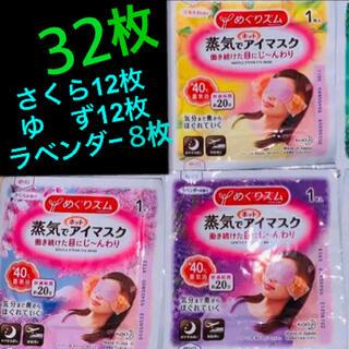 花王 - めぐリズム 蒸気でホットアイマスク 3種 32枚セット