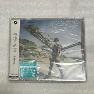 Kiramune 岡本信彦 CD 新品未開封(その他)