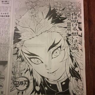 集英社 - 鬼滅の刃 新聞広告