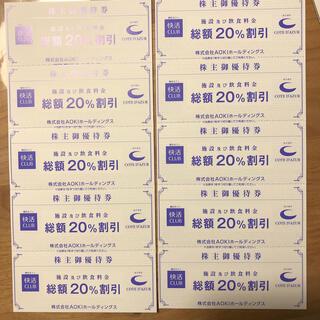 アオキ(AOKI)のAOKIホールディングス株主優待 20%割引券 10枚(その他)