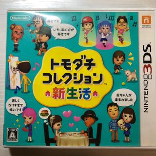 トモダチコレクション 新生活 3DS
