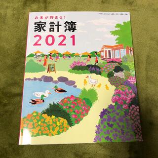 シュフトセイカツシャ(主婦と生活社)のすてきな奥さん 付録 家計簿 2021(カレンダー/スケジュール)