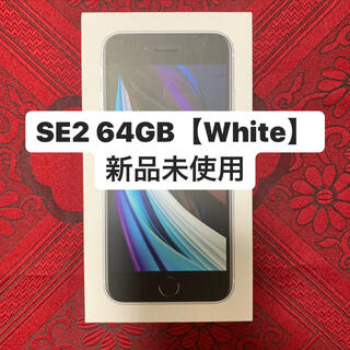 Apple - iPhone SE2 64GB White