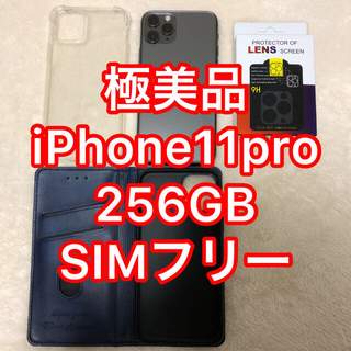 iPhone - iPhone11 pro 256GB SIMフリー