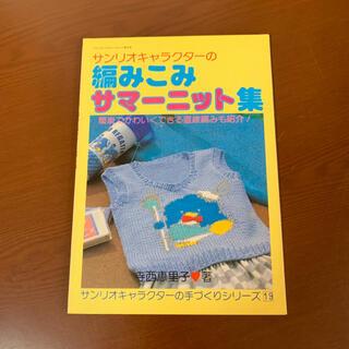 サンリオ - サンリオキャラクターの編みこみサマーニット集