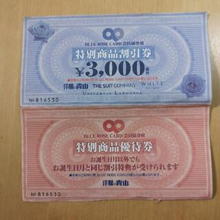 洋服の青山 特別商品割引券 特別商品優待券(その他)