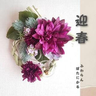*専用 ✨感謝sale*迎春2021   正月用しめ縄飾り ③  (フェイク)(その他)