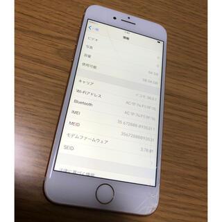 iPhone - iPhone8 64GB simフリー 完動品
