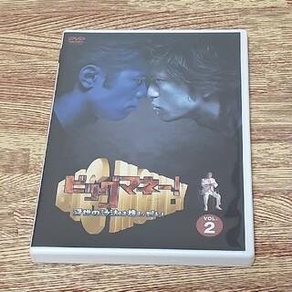 ビッグマネー~浮世の沙汰は株しだい~ 2 DVD