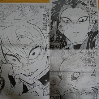 鬼滅の刃 12/4 3紙朝刊  全面広告 新聞広告 各1枚