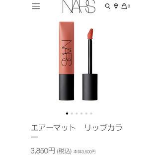 NARS - 新品NARSエアーマットリップカラー00037ウォームベージュaddiction