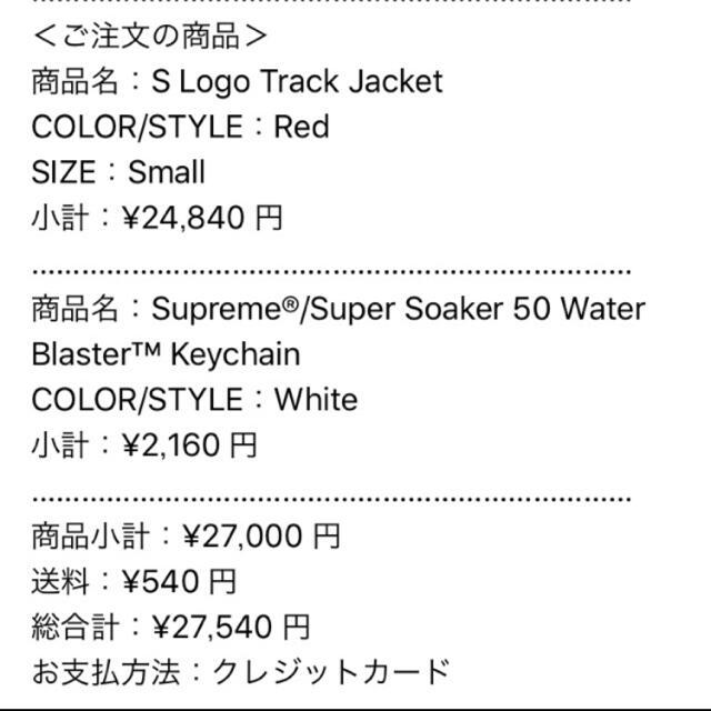 Supreme(シュプリーム)のsupreme Sロゴ トラックジャケット  Sサイズ  メンズのジャケット/アウター(ナイロンジャケット)の商品写真