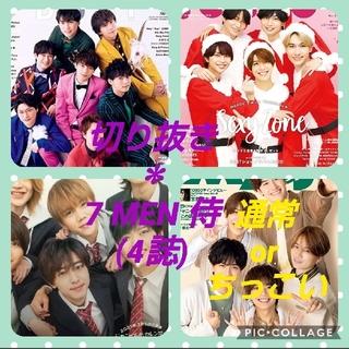 Johnny's - 切り抜き ドル誌 最新号*7 MEN 侍(4誌)