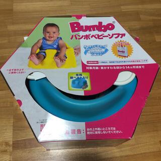 Bumbo - バンボ ベビーチェア ベビーソファ イスとテーブル セット Bumbo