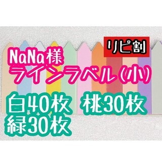 NaNa様 ラインラベル(その他)