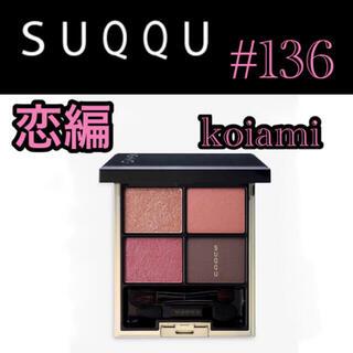 SUQQU - SUQQU デザイニングカラーアイズ 136 恋編 ホリデーアイシャドウ