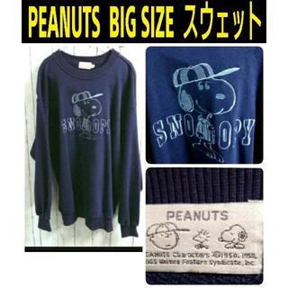 ピーナッツ(PEANUTS)のPEANUTS ピーナッツ スヌーピー 紺 ビッグサイズ スウェット トレーナー(スウェット)
