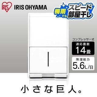 アイリスオーヤマ(アイリスオーヤマ)のアイリスオーヤマ 除湿機 除湿量5.6L コンプレッサー式 IJC-J56(加湿器/除湿機)