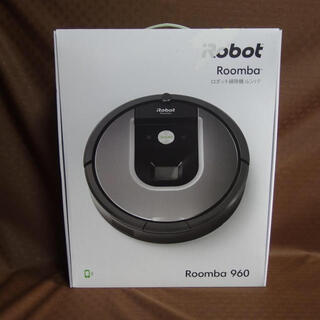 iRobot - ルンバ960 新品 5年保証付き