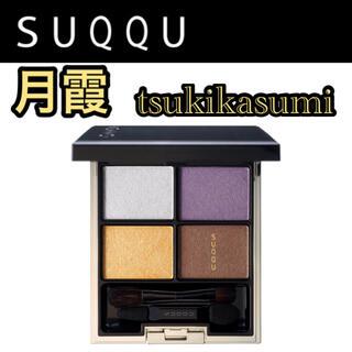 SUQQU - SUQQU デザイニングカラーアイズ  13  月霞 tsukikasumi