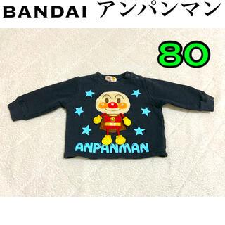 バンダイ(BANDAI)のBANDAI  アンパンマン トレーナー 80(トレーナー)