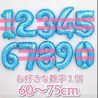 数字 バルーン ブルー 星 風船 ビッグ 大 60~75cm