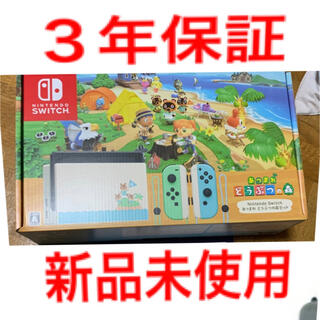 Nintendo Switch - 3年保証 新品 Nintendo Switch本体 あつまれどうぶつの森セット