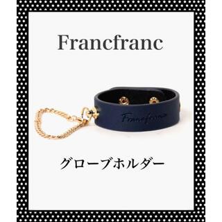 フランフラン(Francfranc)のラスト1点❣️Francfranc グローブホルダー 新品 定価¥1800(手袋)